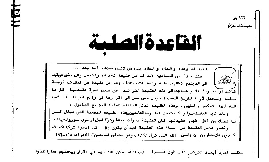 "Intro text, ""Al-Qa'ida Al-Subah,"" al-Jihad magazine, April 1988 ed."
