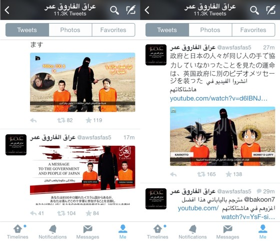 TRACKING: IS SEEKING [$]200 MILLION RANSOM FOR JAPANESE HOSTAGES